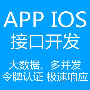 APP/IOS接口定制开发