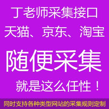 丁老师淘宝天猫京东商品采集公众服务接口