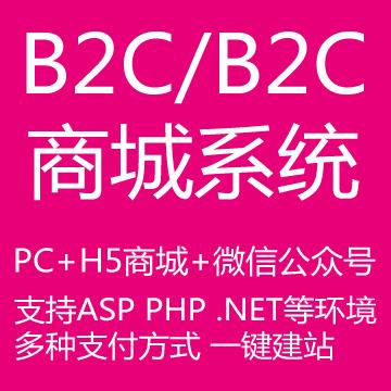 丁老师B2C/B2B开源商城系统